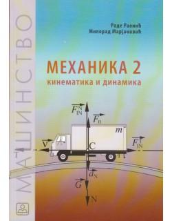 Mehanika 2 - kinematika i dinamika