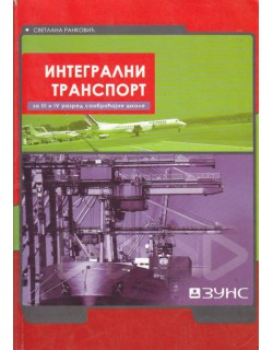 Integralni transport za 3. i 4. godinu železničke tehničke škole