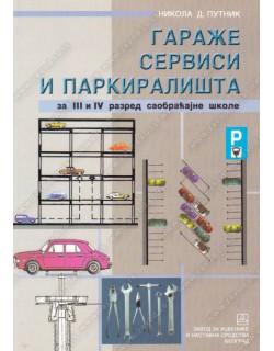 Garaže, Servisi i Parkirališta za 3. i 4. razred saobraćajne škole