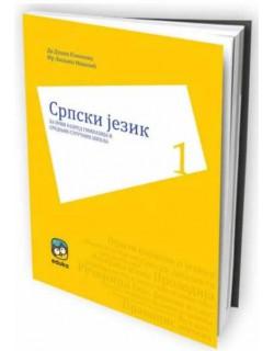Srpski jezik za prvi razred gimnazija i srednjih stručnih škola