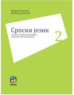 Srpski jezik za drugi razred gimnazija i srednjih stručnih škola