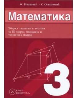Matematika 3 - zbirka zadataka i testova za 3. razred gimnazija i tehničkih škola