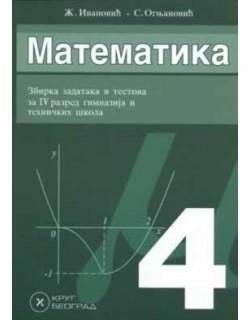 Matematika 4 - zbirka zadataka i testova za 4. razred gimnazija i tehničkih škola