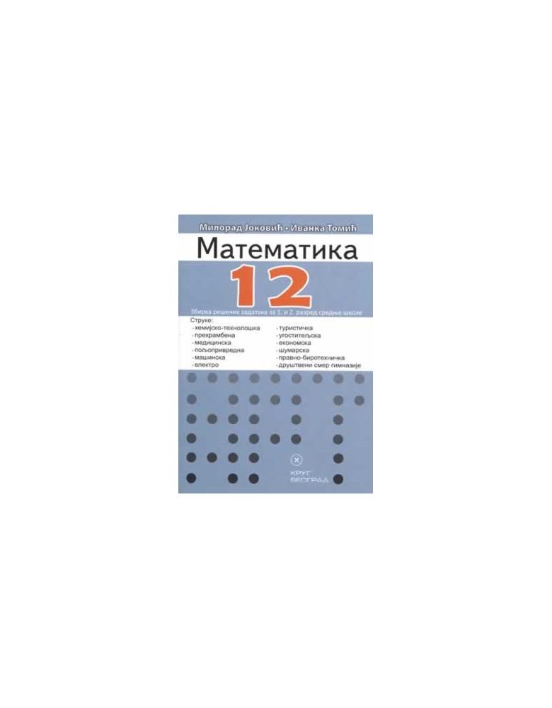 Matematika 1/2 - Zbirka zadataka za 1. i 2. razred srednje škole