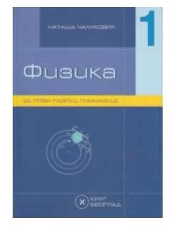 Fizika 1 - udžbenik za 1. razred gimnazije