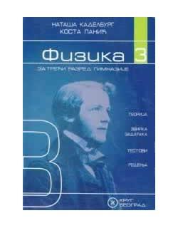 Fizika 3 - udžbenik  sa zbirkom zadataka i testovima za 3. razred gimnazije