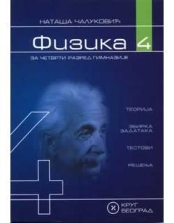 Fizika 4 - udžbenik sa zbirkom zadataka i testovima za 4. razred gimnazije