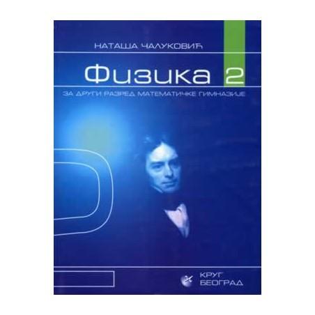 Fizika 2 - udžbenik za 2. razred Matematičke gimnazije
