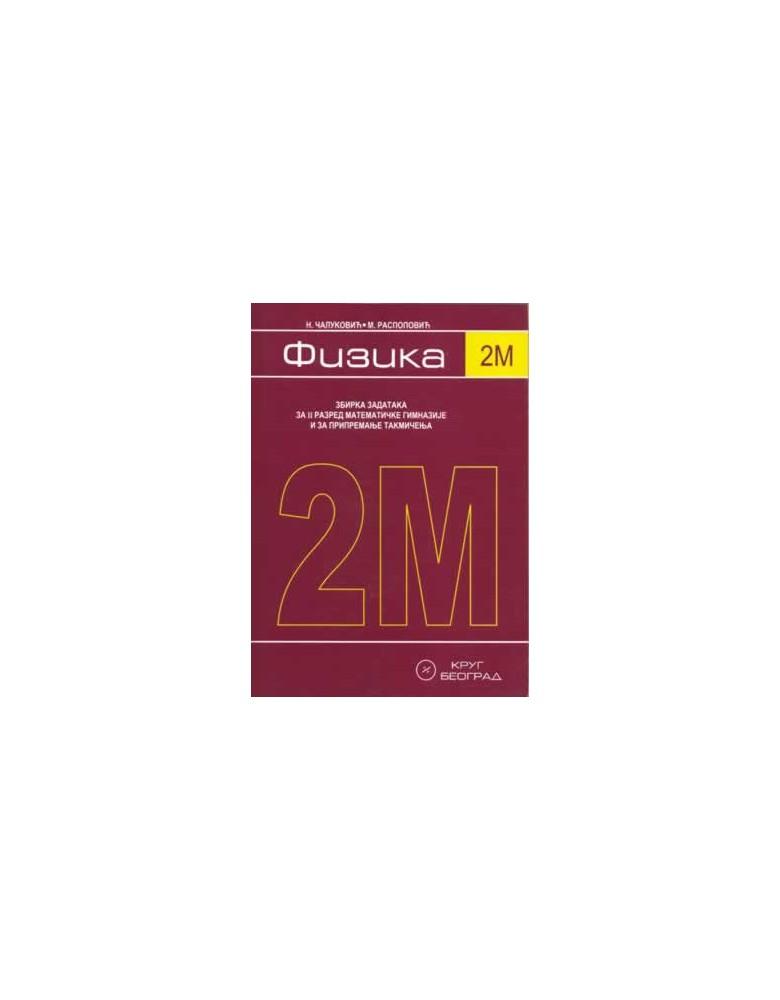 Fizika 2M - Zbirka rešenih zadataka za 2. razred Mat. gimnazija i za pripremanje takmičenja