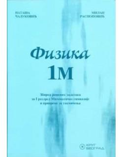 Fizika 1M - Zbirka rešenih zadataka za 1. razred Mat. gimnazija i za pripremanje takmičenja