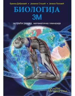 Biologija 3M - odabrana poglavlja za 3. razred Matematičke gimnazije