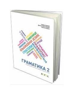 Gramatika 2