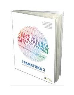 Gramatika 3