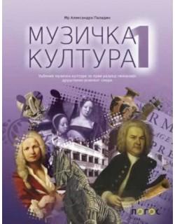 Muzička kultura 1 - udžbenik za 1. razred gimnazije društveno-jezičkog smera