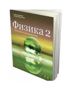 Fizika 2 - udžbenik za 2. razred gimnazije