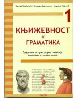 Književnost i Gramatika 1 - Priručnik za 1. razred gimnazija i srednjih stručnih škola
