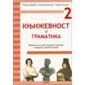 Književnost i Gramatika 2- Priručnik za 2. razred gimnazija i srednjih stručnih škola