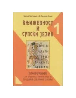 Književnost i Srpski jezik 1 - Priručnik za 1. razred gimnazija i srednjih stručnih škola