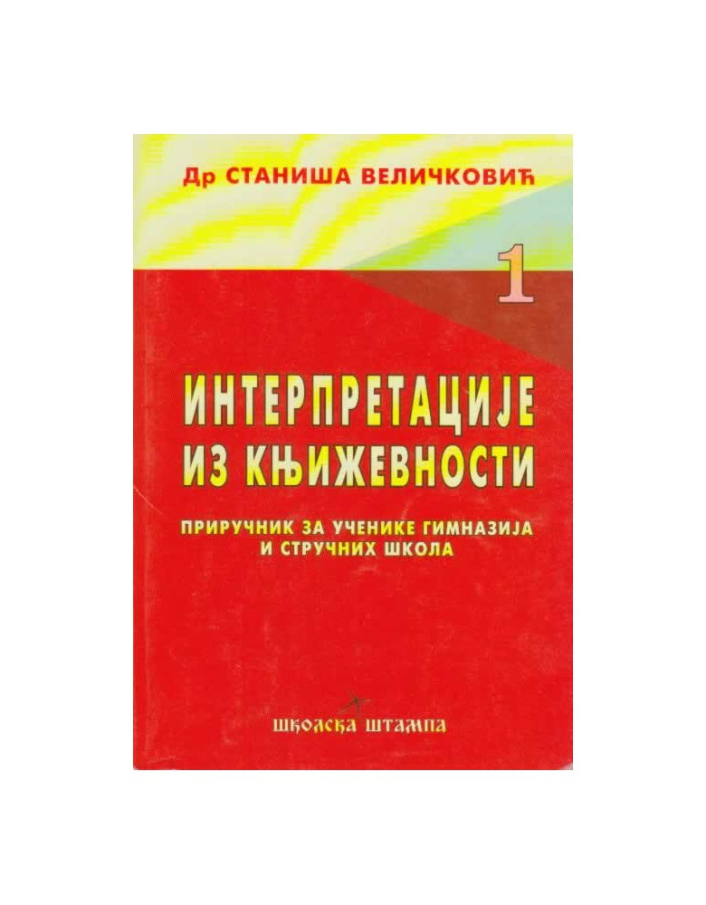 Interpretacije iz književnosti 1 - priručnik za 1. razred gimnazija i srednjih stručnih škola