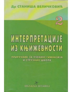 Interpretacije iz književnosti 2 - priručnik za 2. razred gimnazija i srednjih stručnih škola