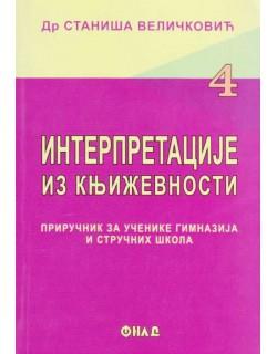 Interpretacije iz književnosti 4 - priručnik za 4. razred gimnazija i srednjih stručnih škola