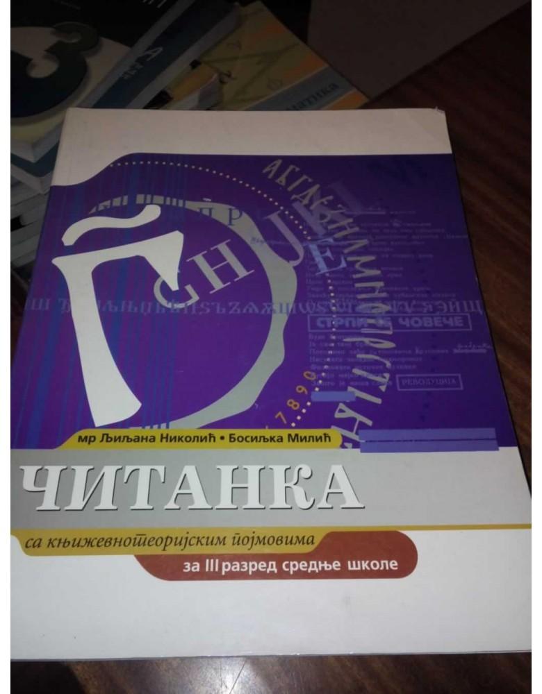 Čitanka sa književnoteoretskim pojmovima za 3. razred gimnazije i stručne škole