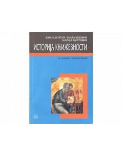 Istorija književnosti za 1. razred gimnazije i stručne škole