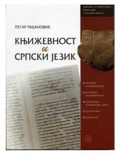 Književnost i srpski jezik za 1. razred gimnazije i stručne škole