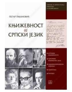 Književnost i srpski jezik za 4. razred gimnazije i stručne škole