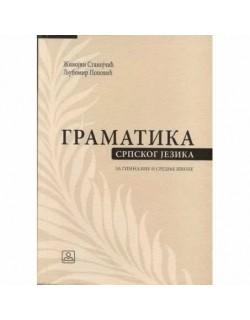 Gramatika srpskog jezika za gimnazije i stučne škole 1-4 razred
