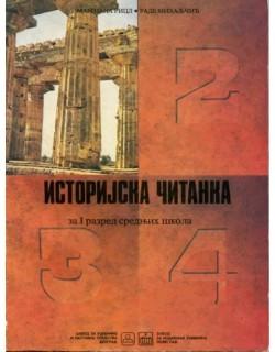 Istorijska čitanka za 1. razred gimnazije i stručne škole