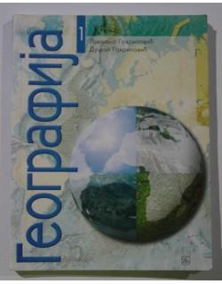 Geografija za 1. razred gimnazije