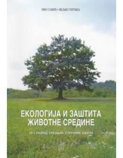 Ekologija i zaštita životne sredine za 1. razred stručne škole