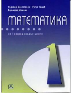 Matematika za 1. razred stručne škole sa 3 časa nedeljno