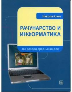 Računarstvo i informatika za prvi razred gimnazije i stručne škole