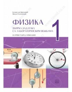Fizika - Zbirka zadataka sa labaratorijskim vežbama za 1. razred gimnazije