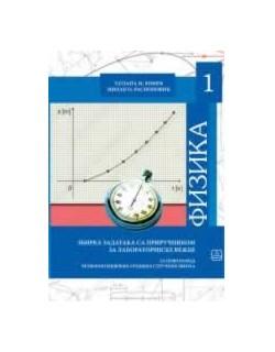 Fizika - Zbirka zadataka sa priručnikom za laboratorijske vežbe za 1. razred četvorogodišnjih stručnih škola