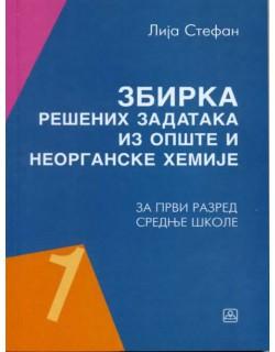 Zbirka rešenih zadataka iz opšte i neorganske hemije za gimnazije i srednje stručne škole