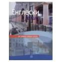 Engleski jezik za 1. razred gimnazije i stručne škole