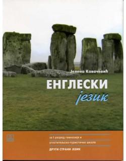 Engleski jezik - drugi strani jezik (prva godina učenja) za 1. razred gimnazije i ugostiteljsko-turističke škole
