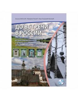 ДО ВСТРЕЧИ В РОССИИ 1 - ruski jezik za 1. razred gimnazije i stručne škole
