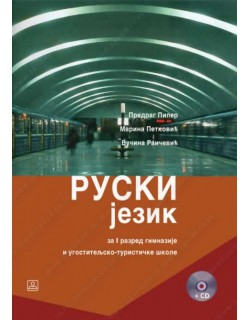 Ruski jezik - udžbenik, drugi strani jezik