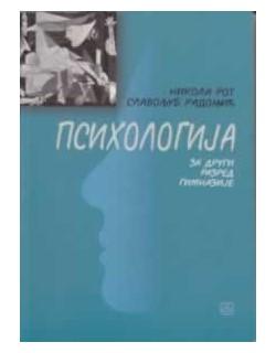 Psihologija za 2. razred gimnazije i 2. i 3. razred područja rada ekonomija, pravo i administracija