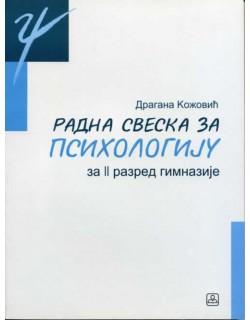 Psihologija - Radna Sveska za 2. razred gimnazije i 2. i 3. razred područja rada ekonomija, pravo i administracija