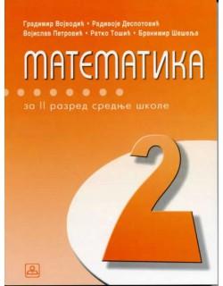 Matematika za četvorogodišnje stručne škole sa 3 časa nedeljno i trogodišnje škole