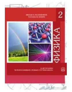Fizika za 2. razred četvorogodišnjih stručnih škola