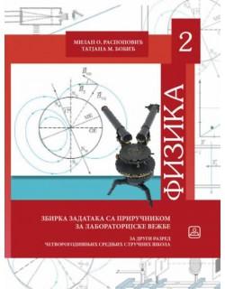 Fizika - Zbirka zadataka sa priručnikom za laboratorijske vežbe za 2. razred četvorogodišnjih stručnih škola