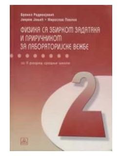 Fizika - Zbirka zadataka sa priručnikom za laboratorijske vežbe za 2. razred medic. tekstk. i veterinarske škole