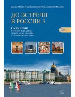 ДО ВСТРЕЧИ В РОССИИ 3 - Ruski jezik za 3. razred gimnazije i stručne škole