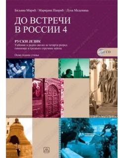 ДО ВСТРЕЧИ В РОССИИ 4 - Ruski jezik za 4. razred gimnazije i stručne škole